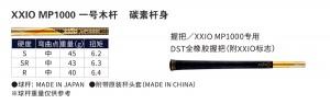 XXIO-MP1000-一号木_1