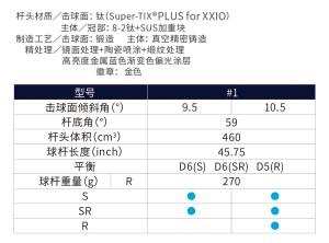 XXIO-MP1000-一号木_2