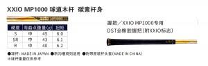 XXIO-MP1000-球道木_1
