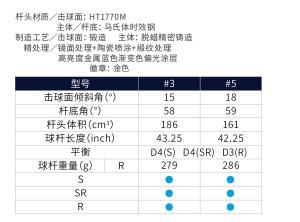 XXIO-MP1000-球道木_2