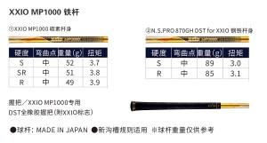 XXIO-MP1000-铁杆_1
