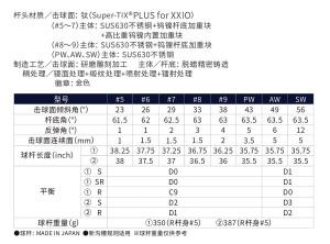 XXIO-MP1000-铁杆_2