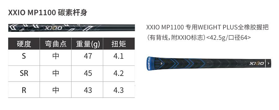 MP1100杆内容2多功能