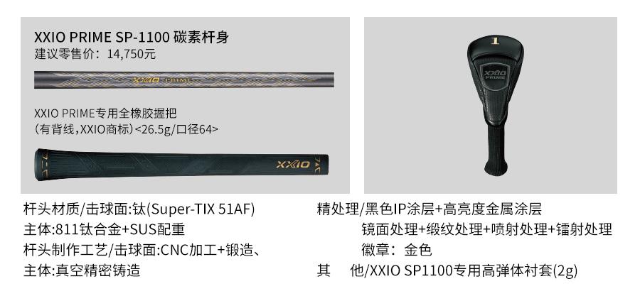 SP1100-4一号木
